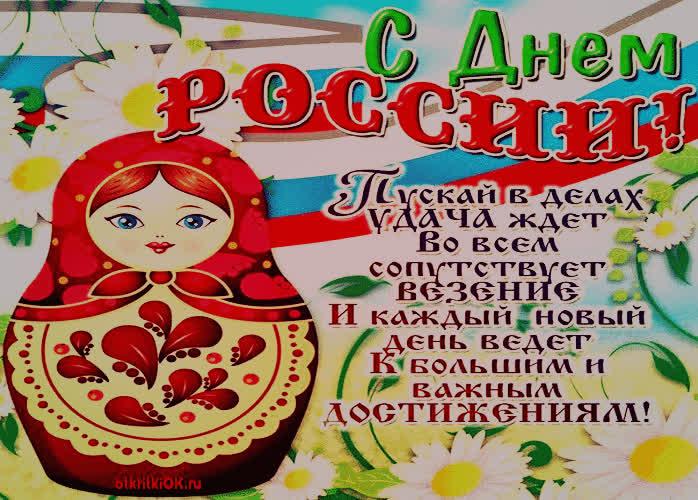 Открытка с днем россии с пожеланиями, открытки днем рождения