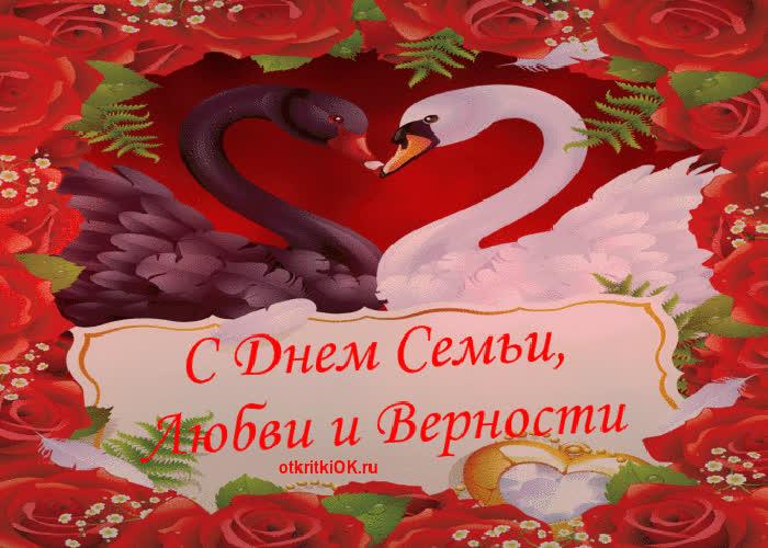 день любви праздник открытки