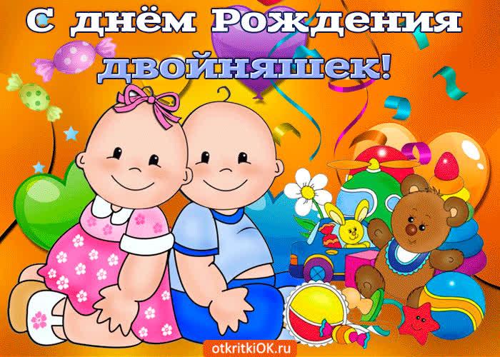 Подписать открытку, с днем рождения с близнецами картинки