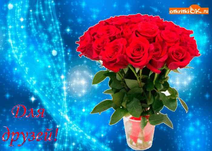 моим друзьям картинки с розами деда певицы михаила