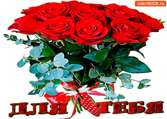 Картинки букет роз с надписью для тебя