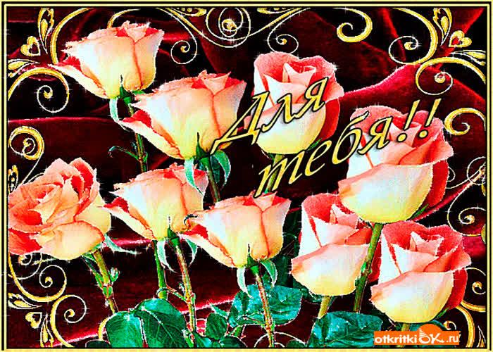 Открытка для тебя с розами