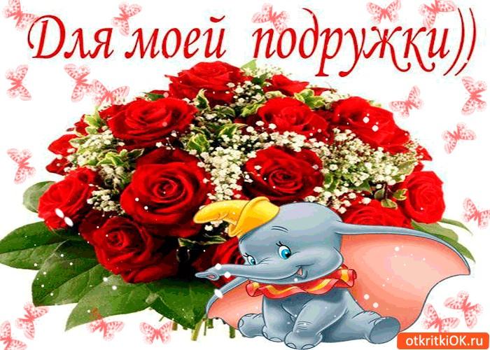Цветы для любимой подружке открытки, открытки