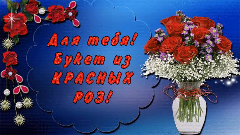 Картинка для тебя! букет из красных роз!