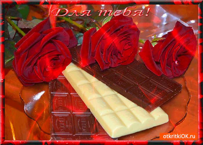 Картинка для тебя красивые розы и шоколад