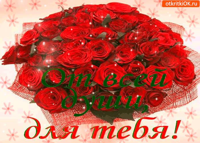 Картинки розы с надписью для тебя сестренка