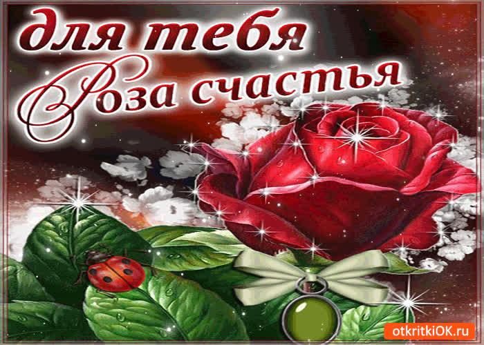 Картинка для тебя роза счастья