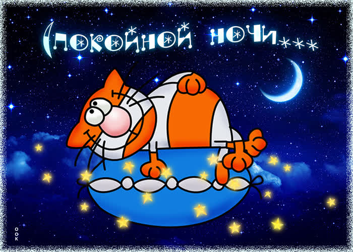 Открытка добрая открытка спокойной ночи