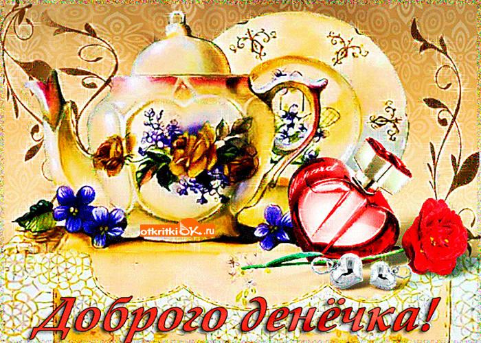 Анимационные открытки доброго денечка, января картинки