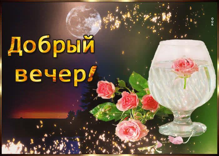 Картинка добрый вечер! желаю хорошего отдыха!
