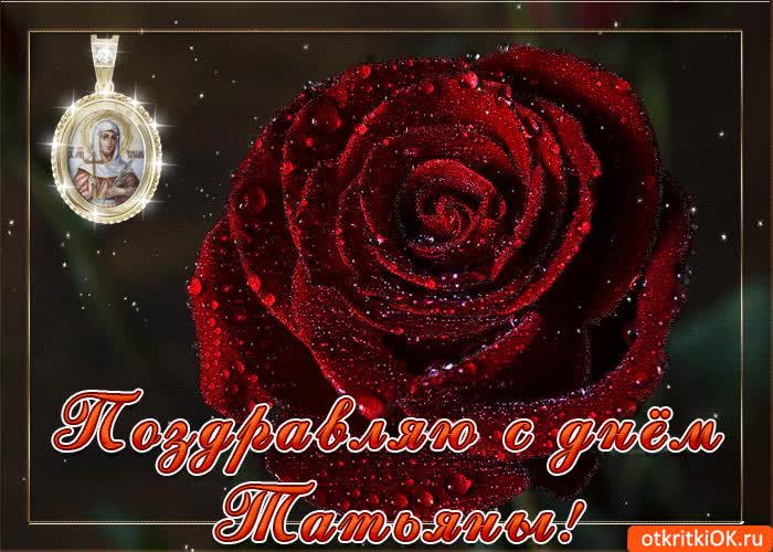 Розы для татьяны открытки гифы