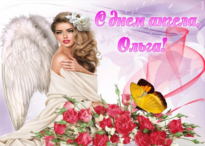 Открытка поздравления с днем ангела ольга