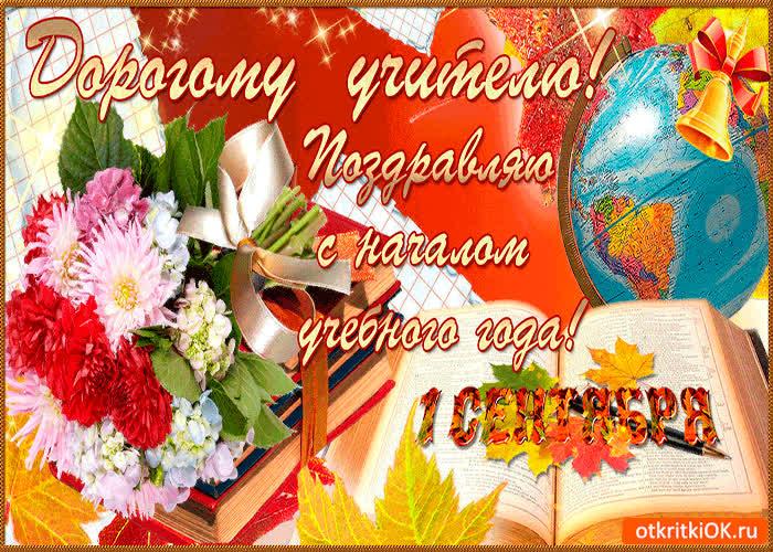 С 1 сентября 2017 поздравление учителю открытка, почтовой открытки картинка