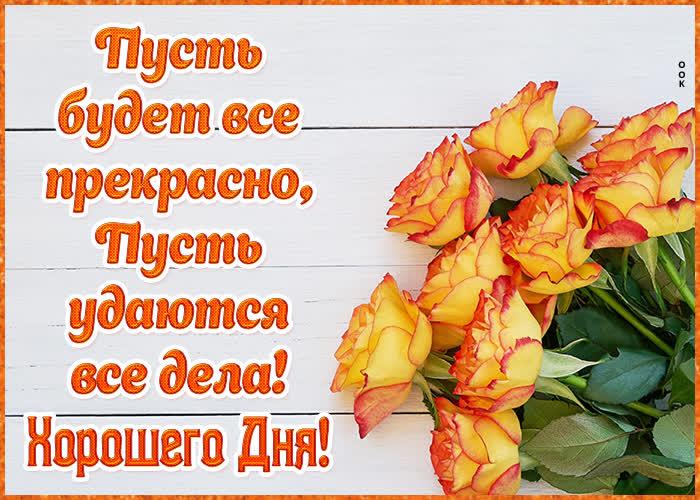 Картинка душевная открытка хорошего дня