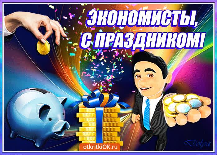 Прикольная открытка с днем экономиста