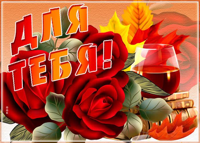 Картинка эти прекрасные розы для тебя!