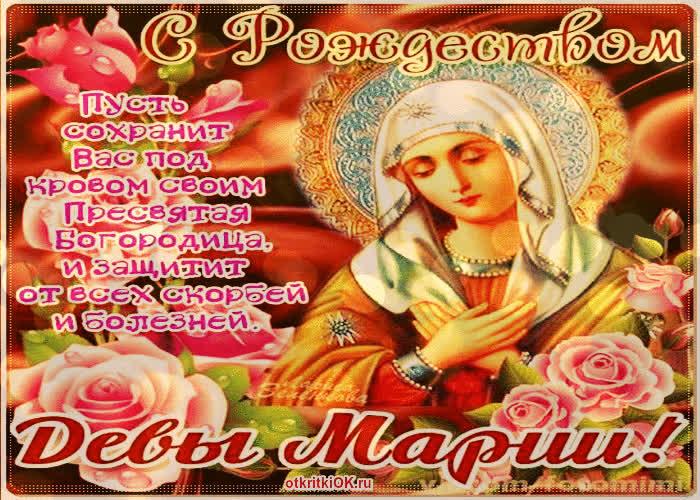Внучкой, открытка с рождение пресвятой богородицы