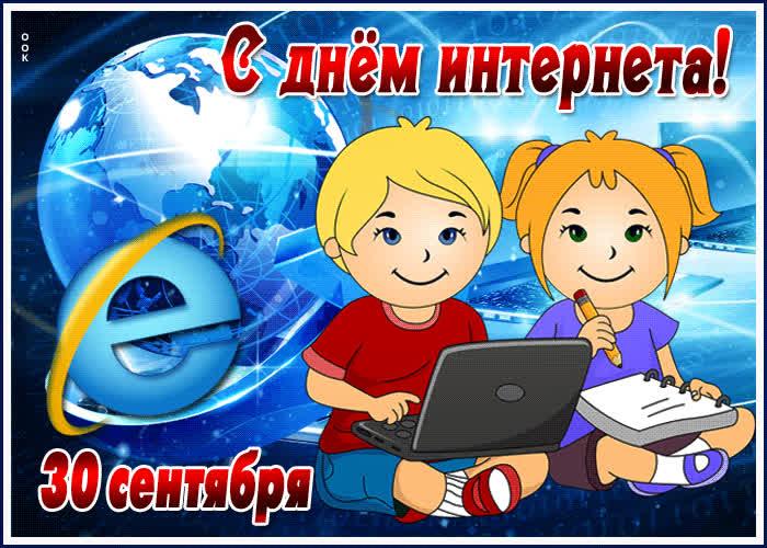 Картинка гиф картинка день интернета в россии