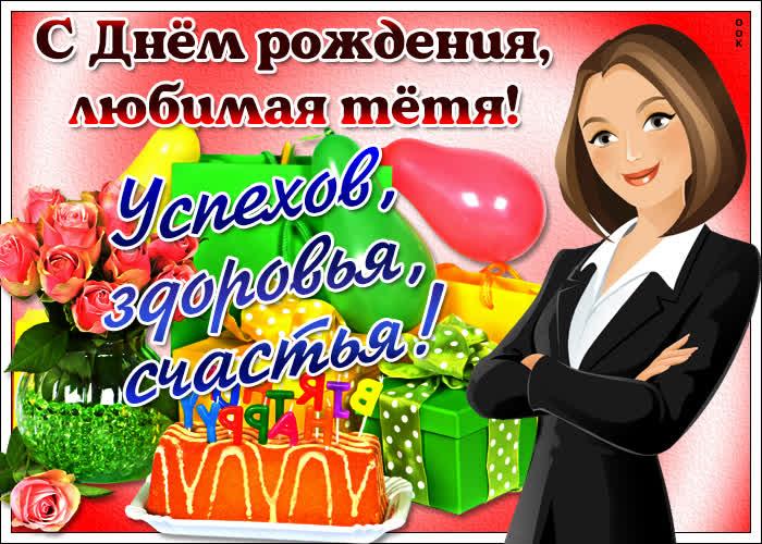 Открытка гиф картинка с днем рождения тете