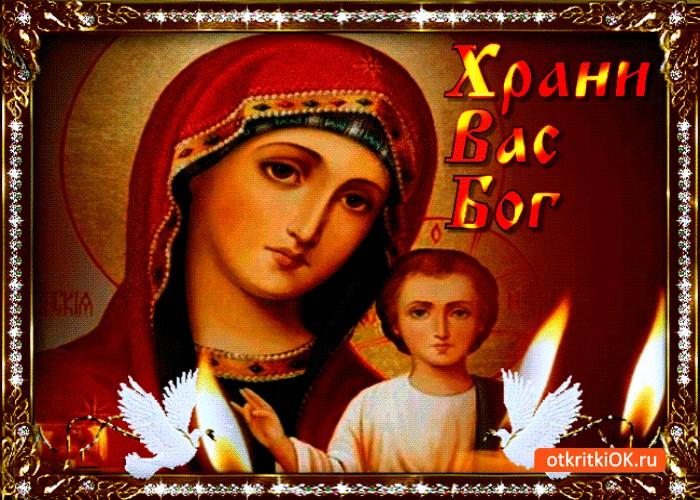 Отправить открытку, да хранит вас бог открытки