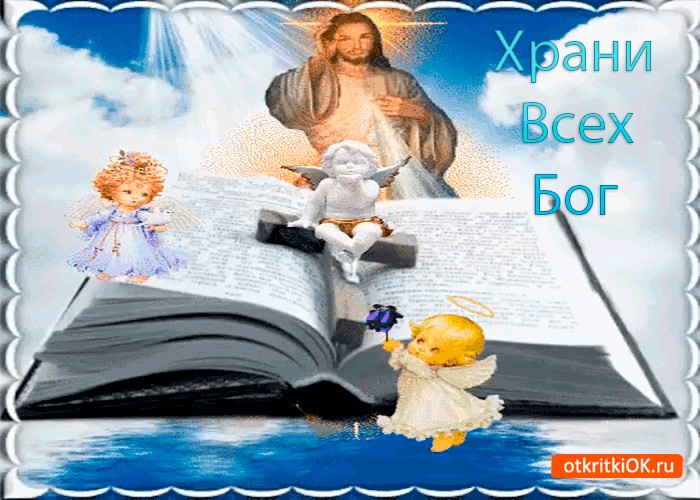 Бог открытка музыкальная