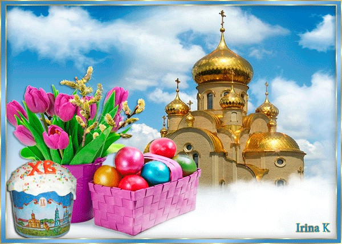Открытку марта, открытки с христос воскресе гифки