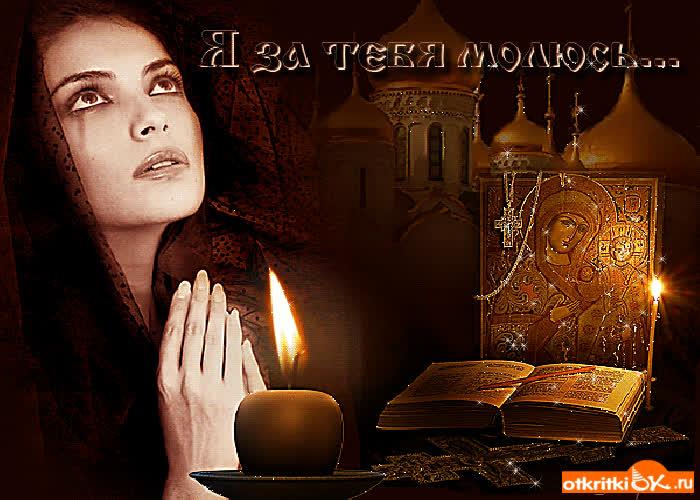 Я за тебя молюсь я за тебя боюсь открытка, престолов смешные картинки