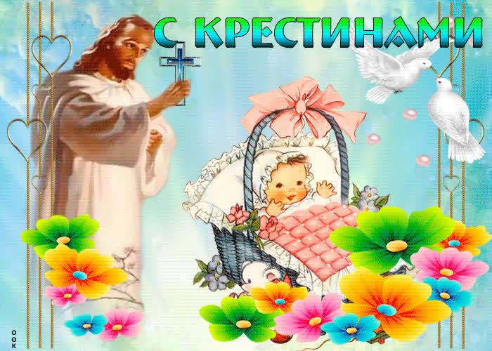 Поздравления с крестинами картинка
