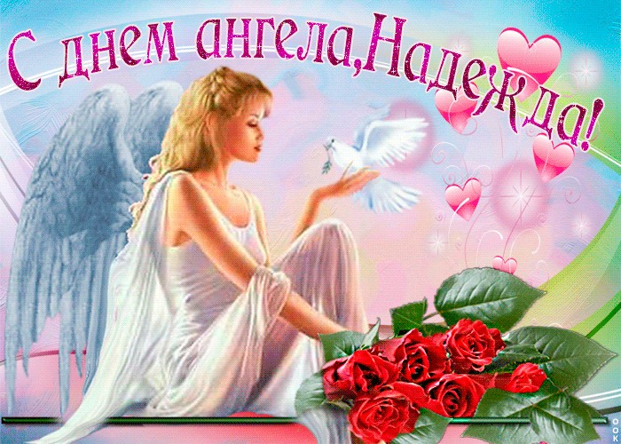 Надя открытка с днем ангела, тебя