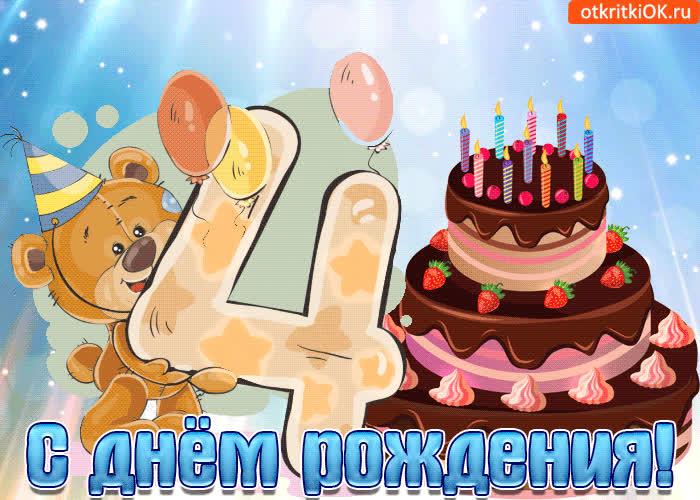 Поздравление на день рождения мальчику 4 года в прозе