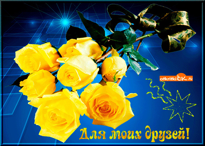Открытки музыкальные другу цветы, картинки магниты
