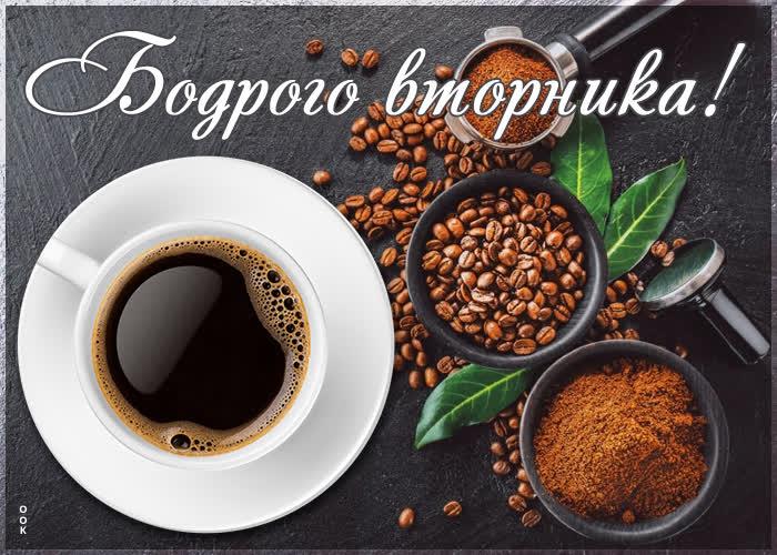 Картинка картинка бодрого вторника с чашкой кофе