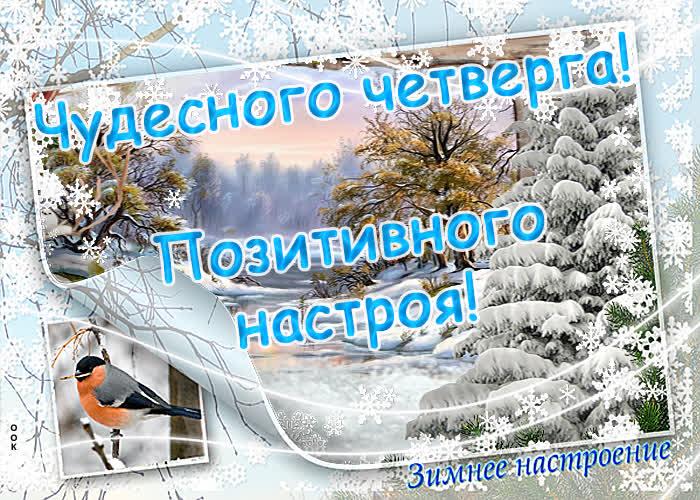 Открытка картинка чудесного зимнего четверга