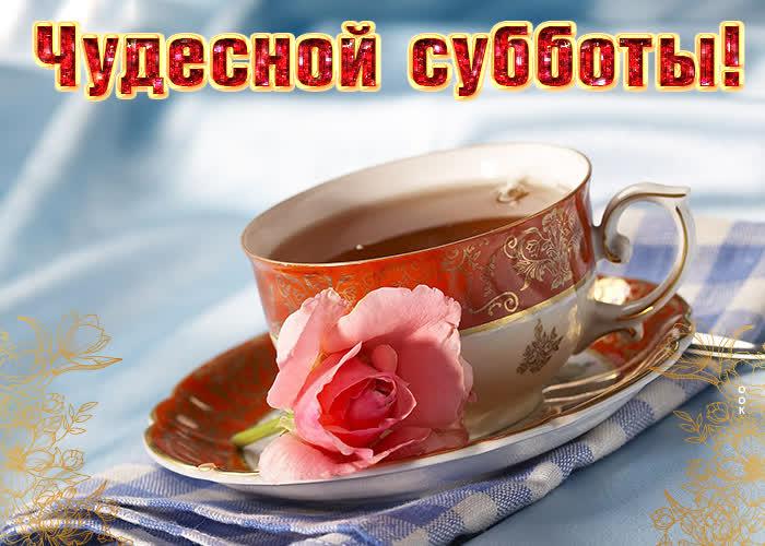 Картинка картинка чудесной субботы с чаем