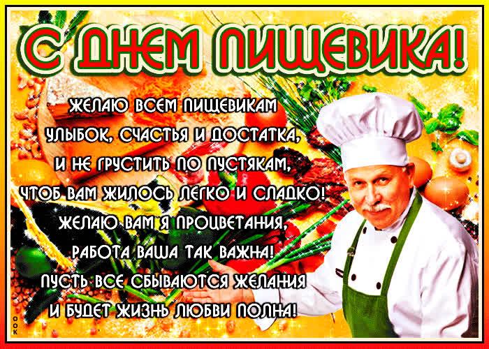 Картинка картинка день работника пищевой промышленности со стихами