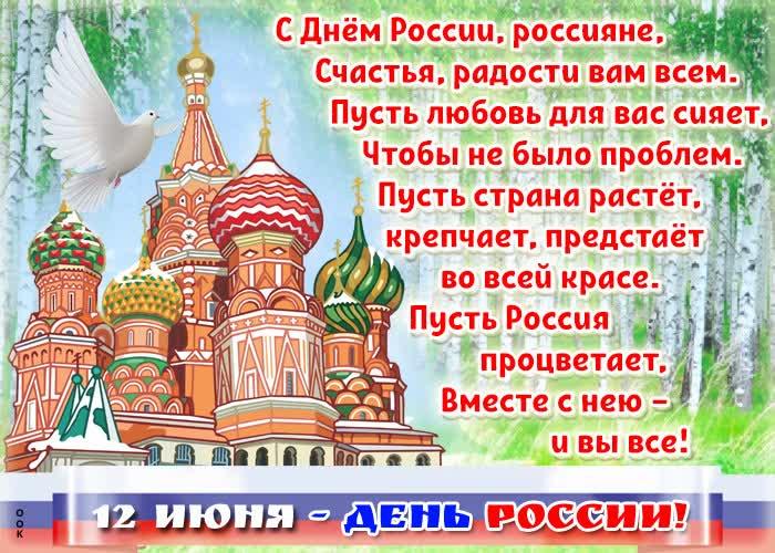 Картинка картинка день россии со стихами