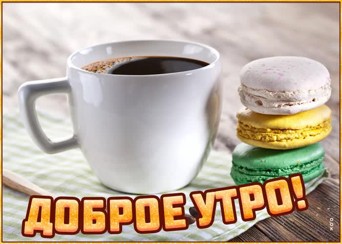 Картинка картинка доброе утро, кофе с печенькой