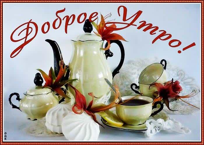 Открытка картинка доброе утро с чаем