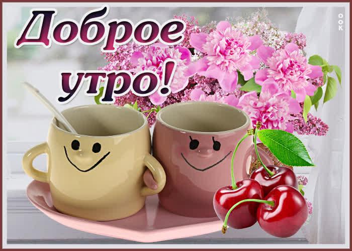 Открытка картинка доброе утро с чашками