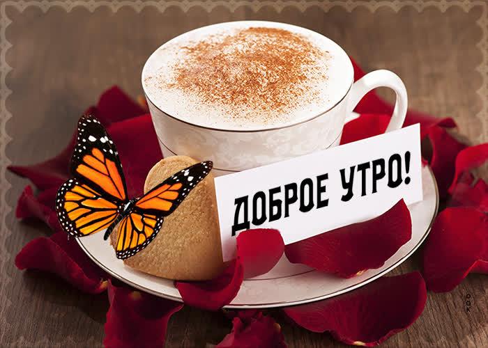 Картинка картинка доброе утро с капучино