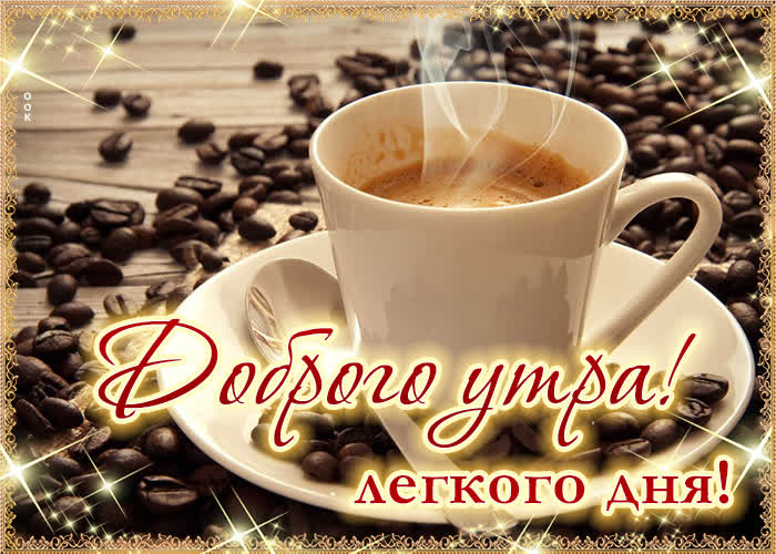 Открытка картинка доброе утро с кофейными зернами