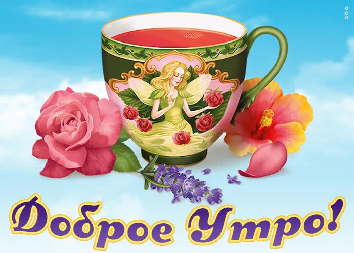 Открытка картинка доброе утро с красивой чашкой