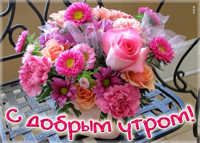 Открытка картинка доброе утро с розовыми цветами