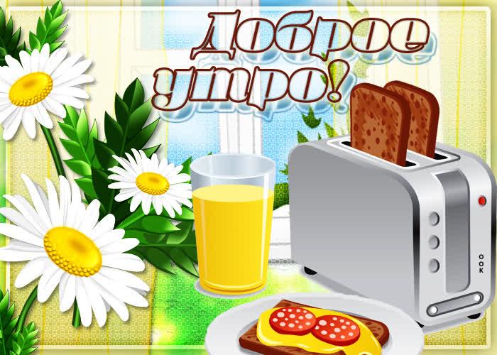 Картинка картинка доброе утро с тостами