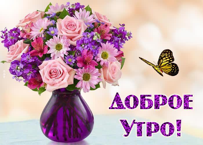 Открытка картинка доброе утро с цветами в вазе
