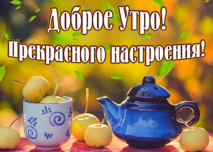 Картинка картинка доброе утро с яблоками