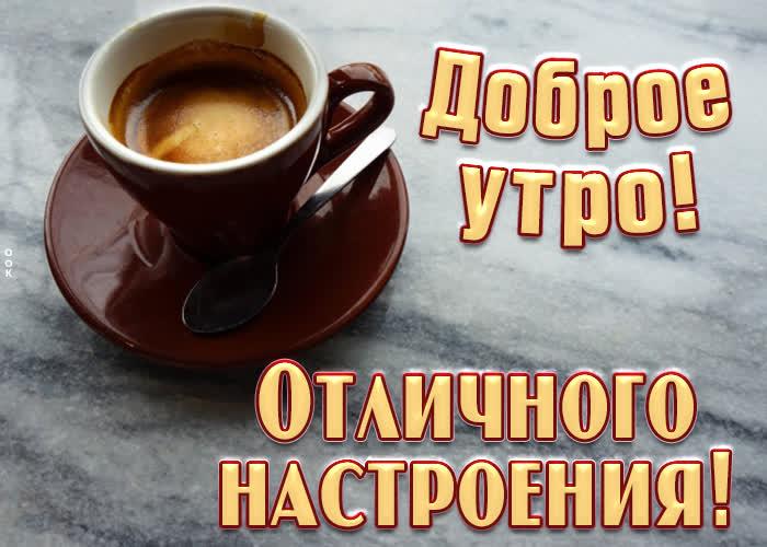 Открытка картинка доброго утра и отличного настроения