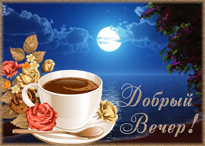 Открытка картинка добрый вечер с кофе