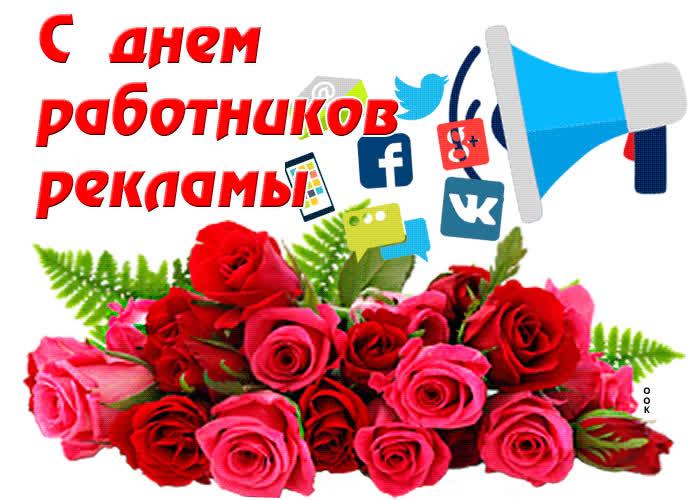 Картинка картинка гиф день работников рекламы в россии