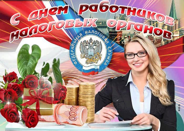 Картинки день налогового инспектора